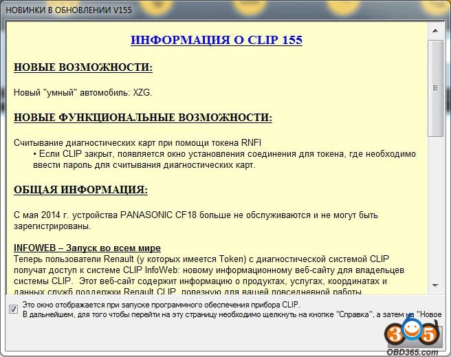 Renault-can-clip-155-new-info-2