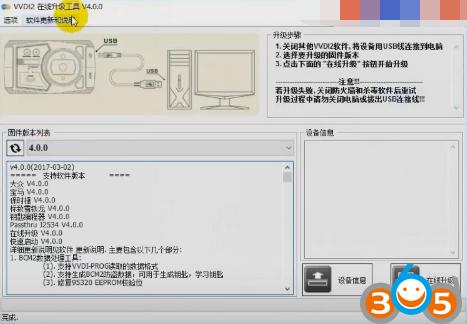 vvdi2-v4.0.0-install-10