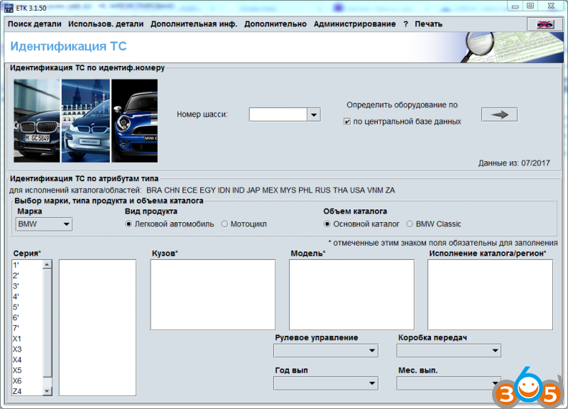 BMW-ETK-3.1.50-download