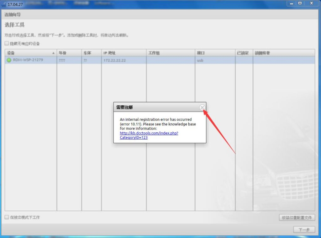 witech-micropod-registration-error-5