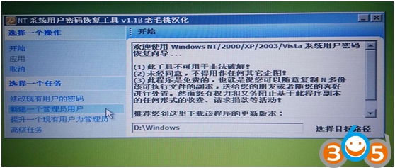 update-xentry-connect-c5-22
