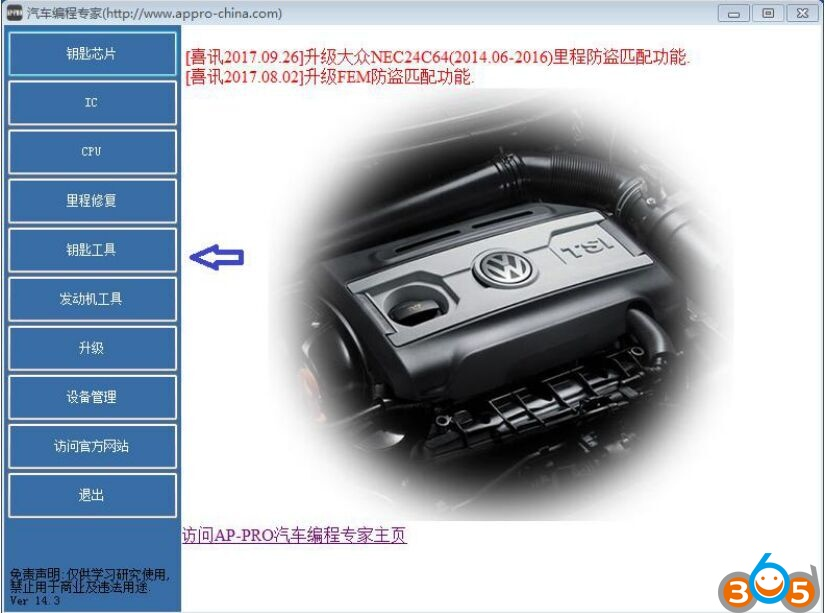VAG-OBD-Appro-5th-immo-how-to-use-1
