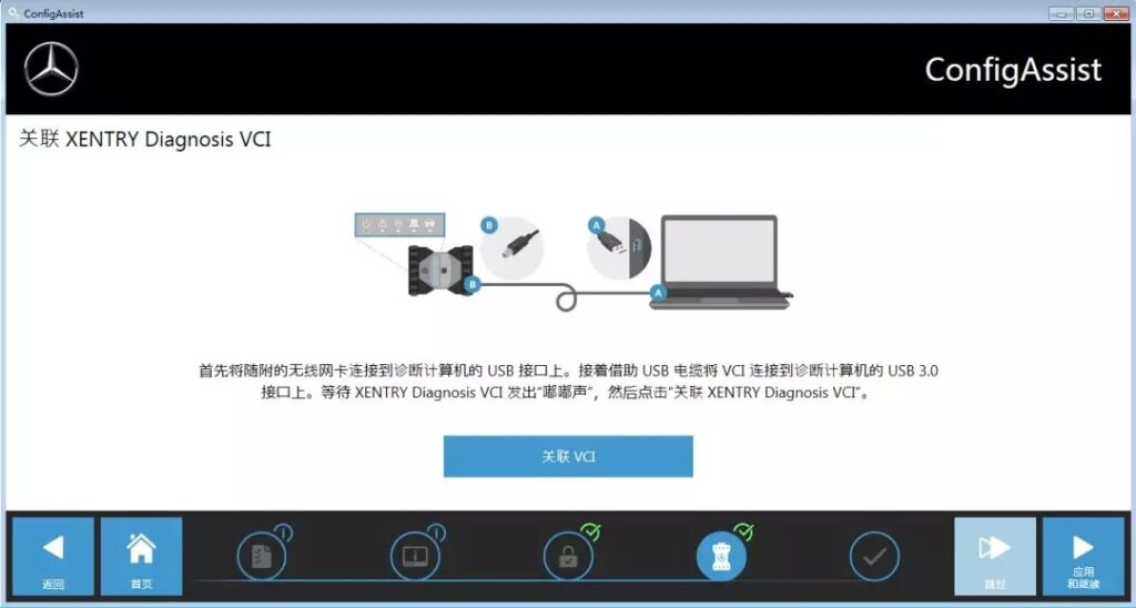 Use Vx C6 For Benz With Configassist 07